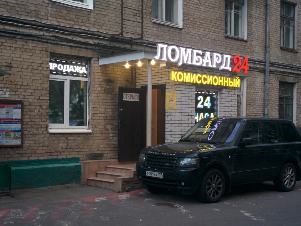 Круглосуточный ломбард бытовой техники москва автосалоны бмв на карте москвы