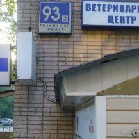 Ветклиника 24 часа в Выхино