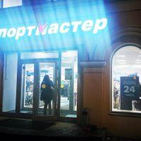 Спортмастер на Смоленской открыт круглосуточно