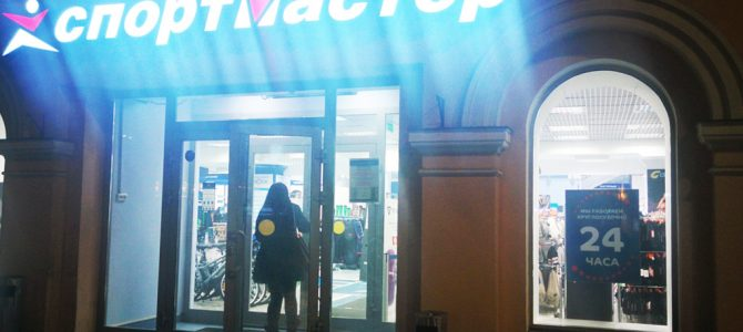 Круглосуточный магазин спорттоваров «Спортмастер» на Смоленской площади