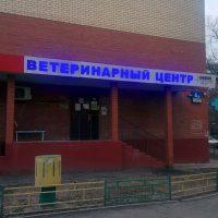 Круглосуточная ветклиника Свой Досктор в Кузьминках