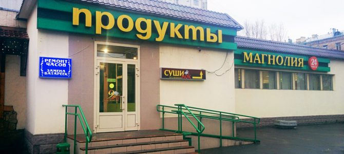 Круглосуточный продуктовый магазин «Магнолия» на Щукинской