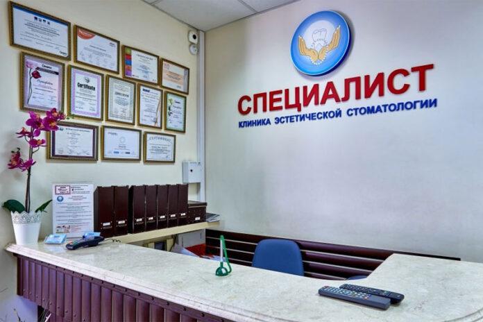 Стоматология Специалист на Новослободской