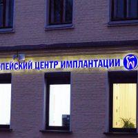 европейский центр имплантации на курской