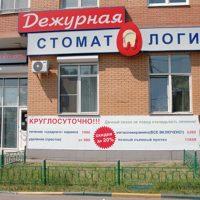 Стоматология 24 часа на Войковской