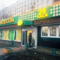 Магазин АБК в Кузьминках