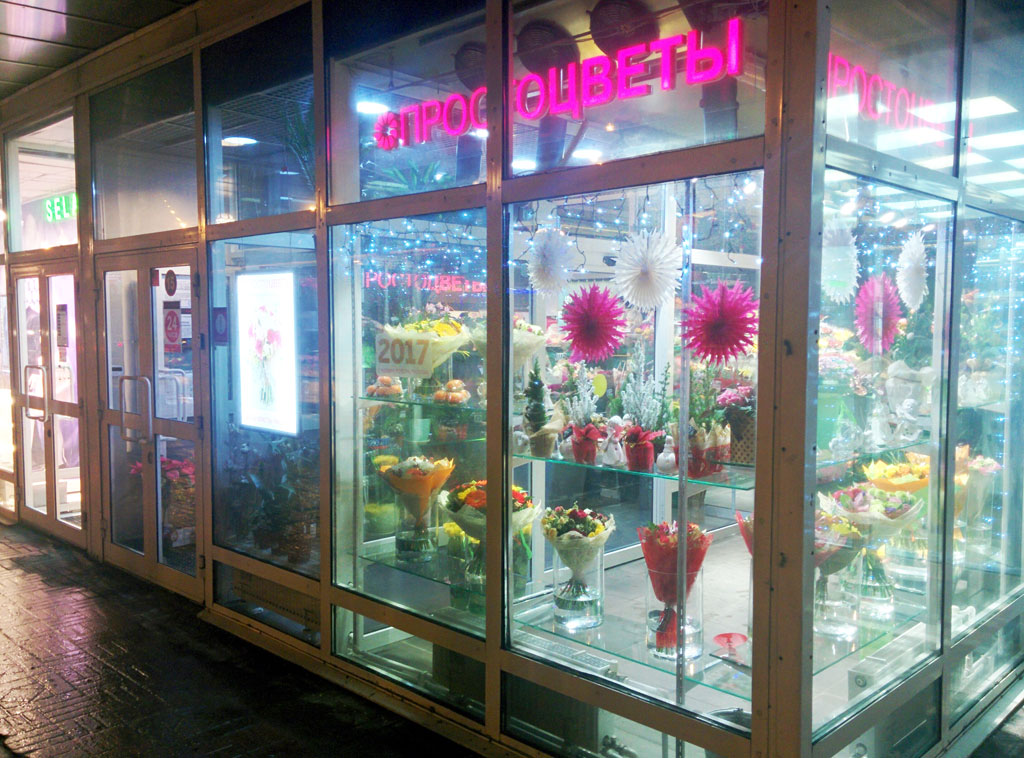 Круглосуточный Магазин Цветов Рядом Со Мной