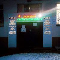 Лазерная стоматология номер 1 в Текстильщиках