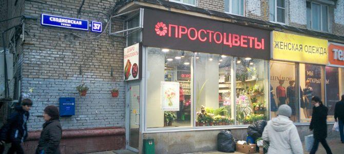 Круглосуточный магазин цветов «ПРОСТОЦВЕТЫ» на Сходненской