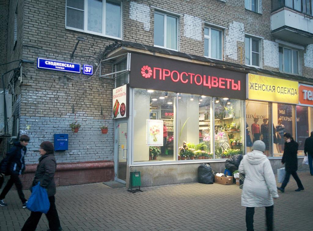 Круглосуточный магазин цветов