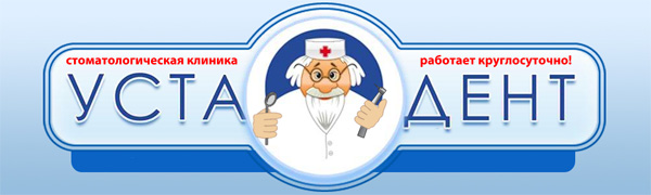 Круглосуточная стоматология «УстаДент» на Дубнинской