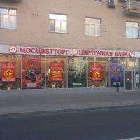 Мосцветторг на Войковской