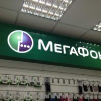Круглосуточный салон связи Мегафон
