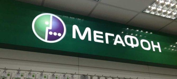 Круглосуточный салон связи «Мегафон» на Курском вокзале в ЦАО