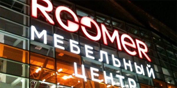 06.02.2018 Ночь распродаж в мебельном центре «ROOMER» на Автозаводской