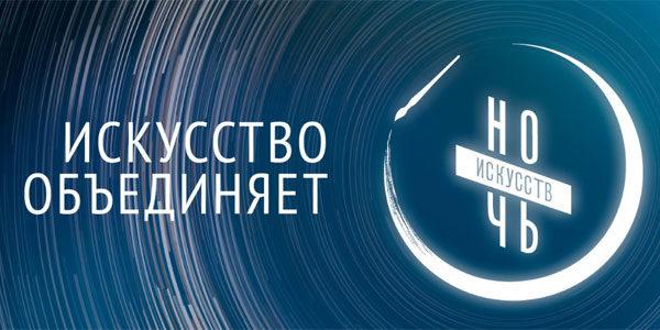 02.11.2018 «Ночь искусств — 2018» в Москве