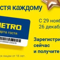 карта гостя metro cc