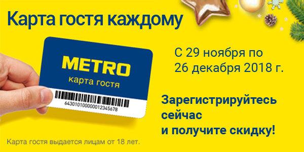 11.12.2018 Карта гостя METRO каждому!