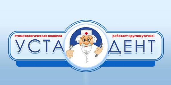 Круглосуточная стоматология «УстаДент» в Кузьминках