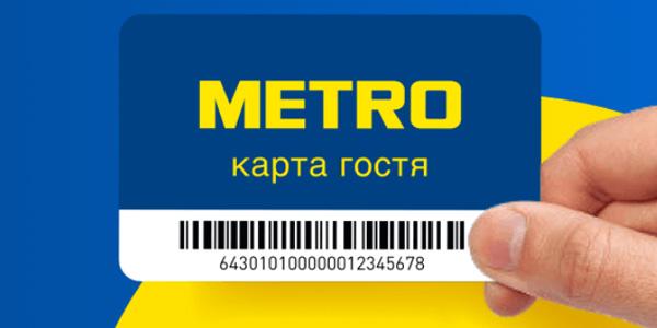 Оформление карты гостя METRO