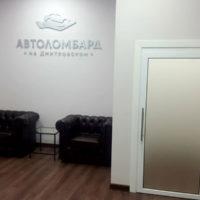 Офис автоломбарда на Дмитровке