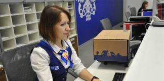 почтовое отделение в Москве