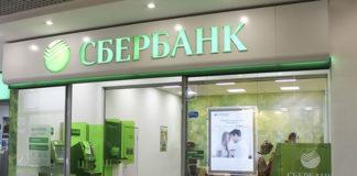 Московский офис Сбербанка
