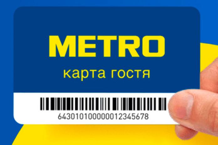 Карта гостя METRO