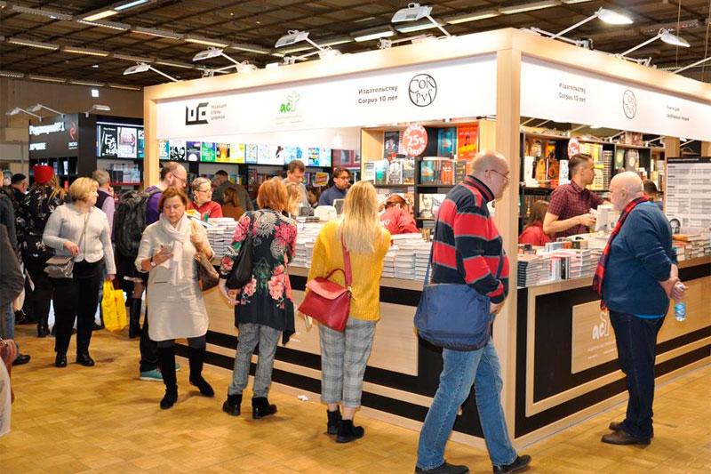 Международная выставка литературы