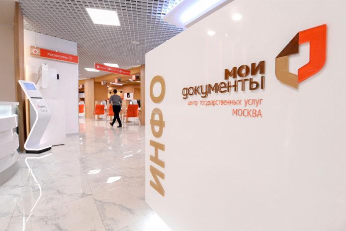 Офис Мои документы в Москве