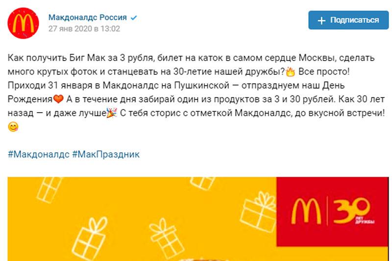 Акция Биг Мак за 3 рубля