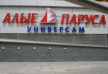 Магазин Алые Паруса