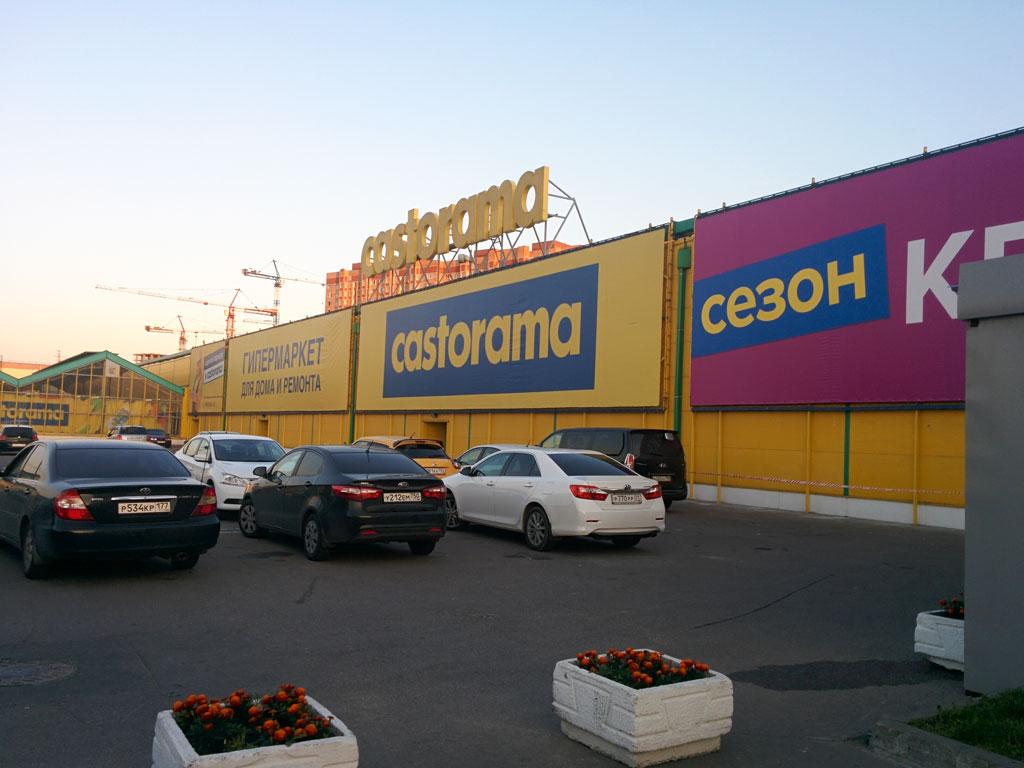 магазин касторама котельники в москве