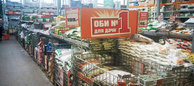 Круглосуточный магазин стройматериалов «OBI Филион»