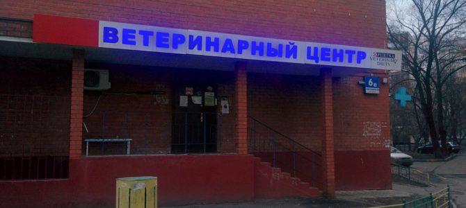 Круглосуточная ветеринарная клиника «Свой доктор» в Кузьминках