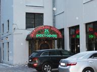 Ресторан 24 часа в Сокольниках
