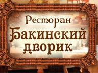 Круглосуточный ресторан Бакинский дворик