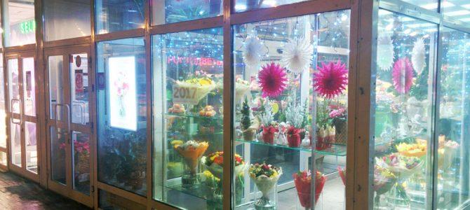 Круглосуточно магазин цветов