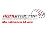 Круглосуточный копировальный центр на Октябрьской