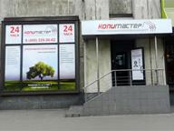 Ксерокс 24 часа на Калужской площади