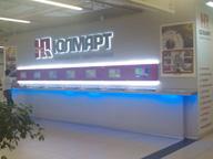 Магазин электроники ЮЛМАРТ на Войковской