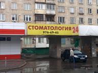 Стоматологическая клиника на Дмитровском шоссе