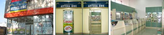 Дежурная аптека ИФК на Дмитровском шоссе работает 24 часа в сутки