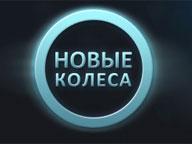 шиномонтаж круглосуточно Новые колеса
