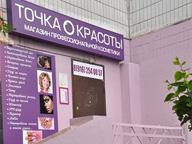 Круглосуточный салон красоты в Отрадном