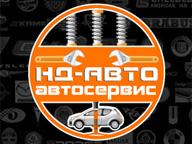 Круглосуточный автосервис НД-АВТО