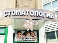Стоматология Медадент в Братеево