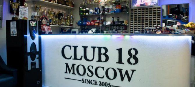 Круглосуточный фитнес-клуб «18 Club» на Нагатинской