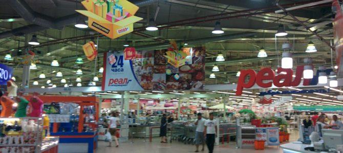 Круглосуточный продуктовый магазин «Real,-Котельники»