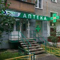 Дежурная аптека на Волгоградском проспекте